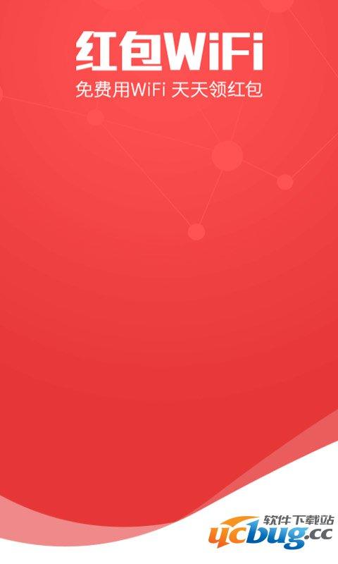 红包WiFi安卓版