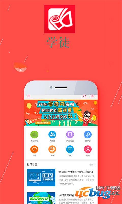 学徒app