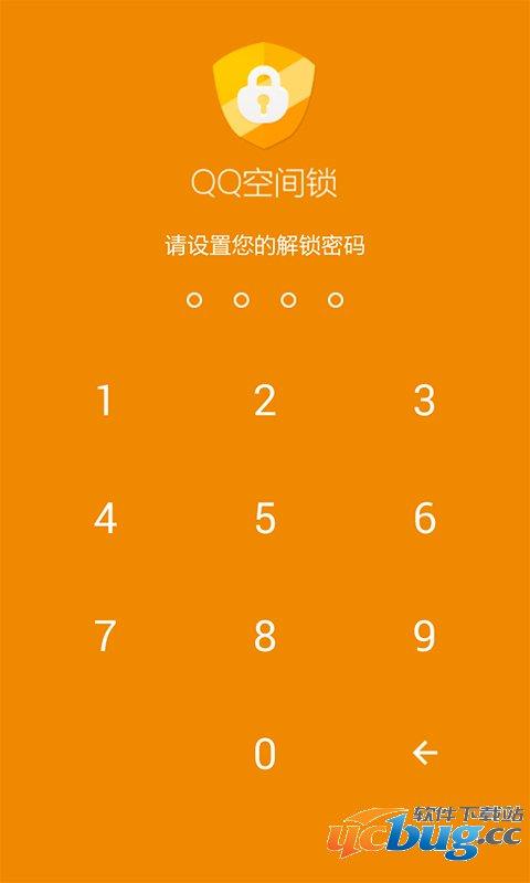 QQ空间锁软件