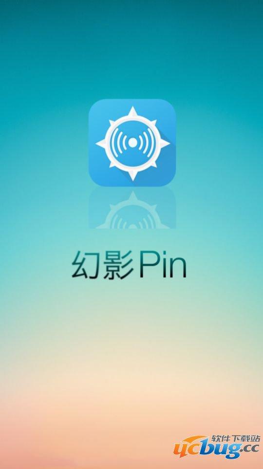 幻影Pin手机版