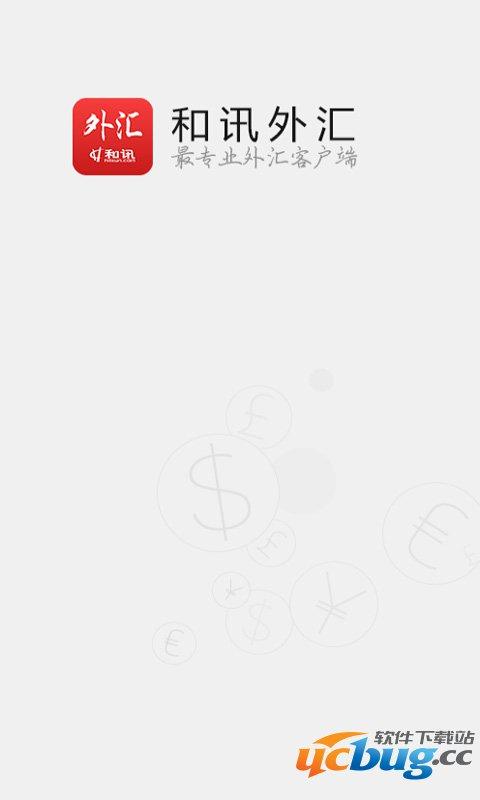 和讯外汇app