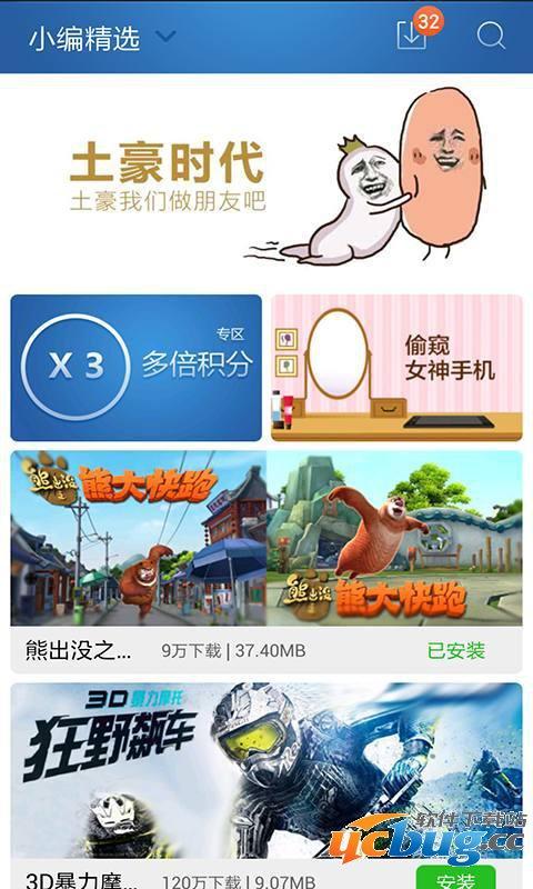 手机云app