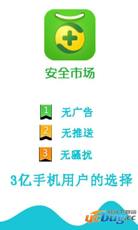 安全市场手机版