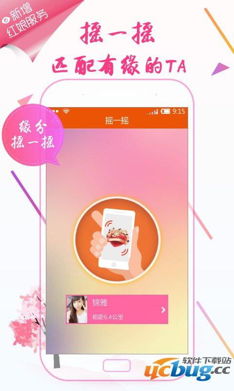 约爱app