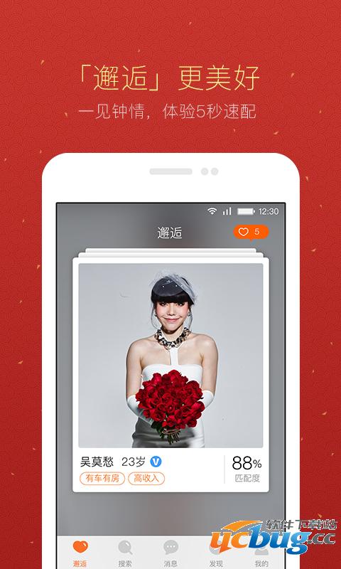 百合婚恋app