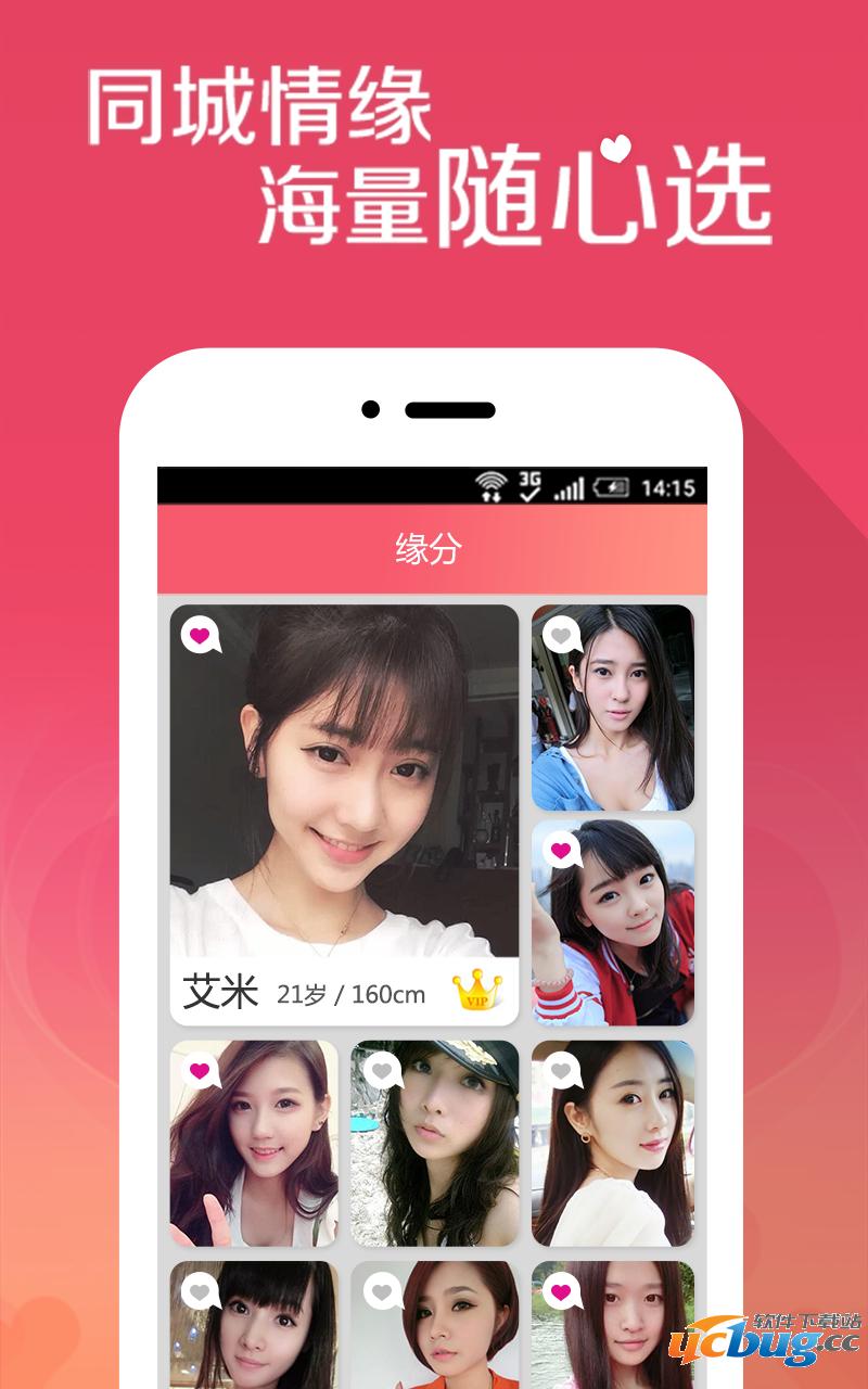 恋爱神器app