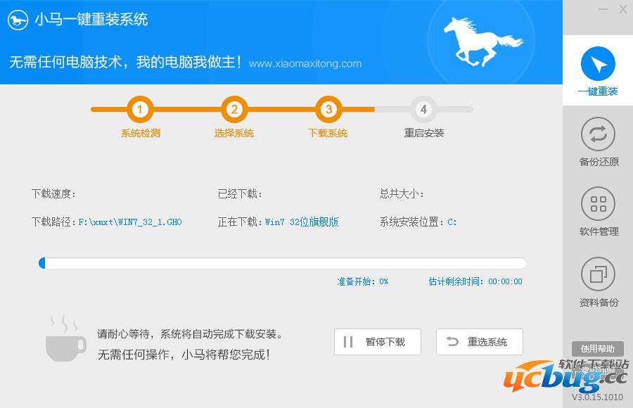 小马一键重装系统官方下载