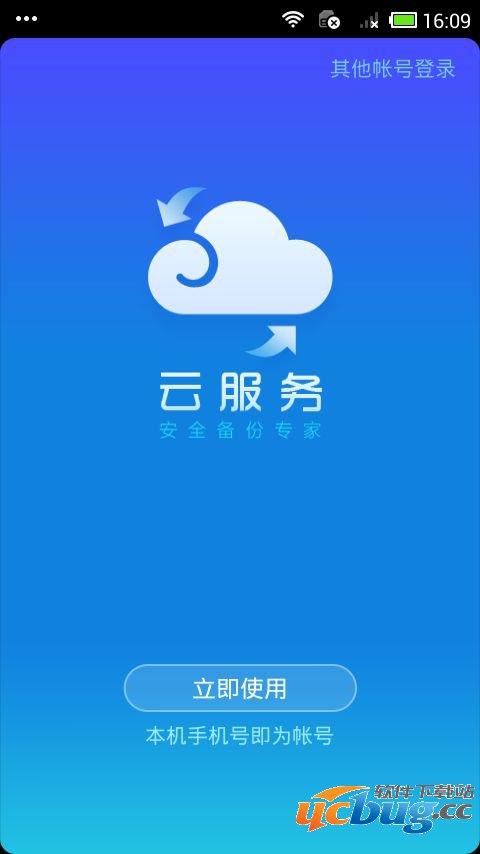 云服务app