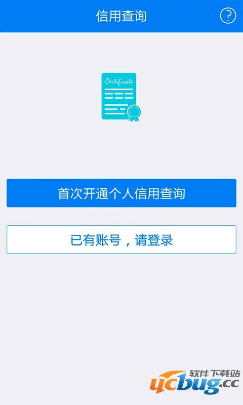 信用查询app