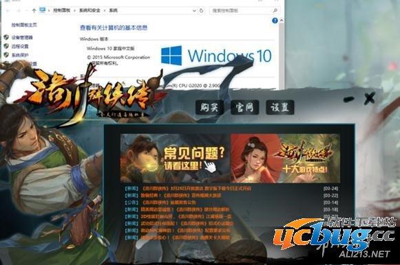 《洛川群侠传》Win10系统上运行游戏吗