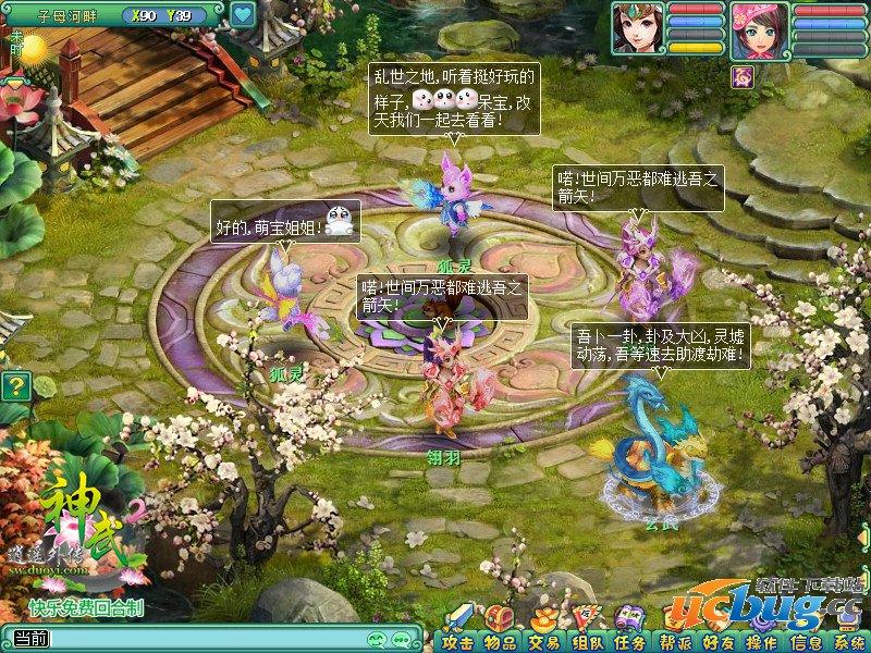 神武2游戏客户端下载