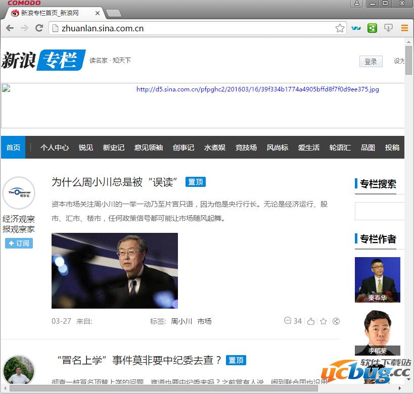 Comodo Dragon浏览器下载