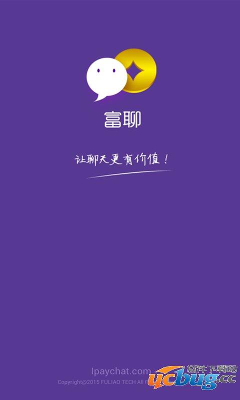 富聊app