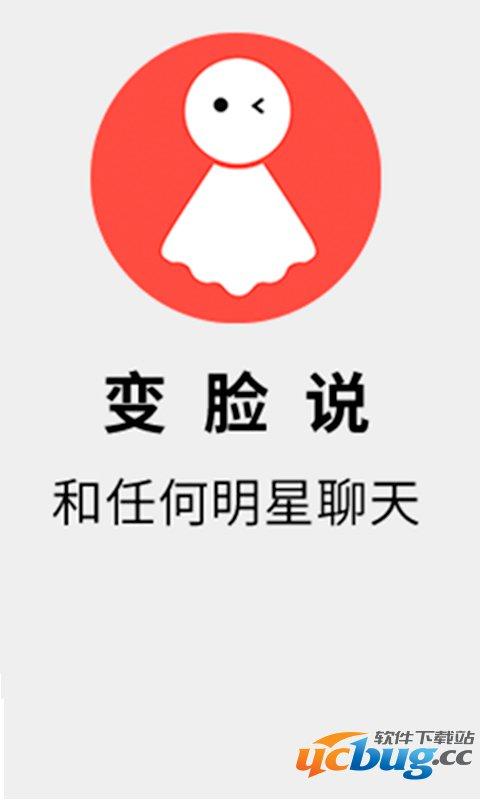 变脸说app