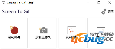 Screen to Gif官方下载