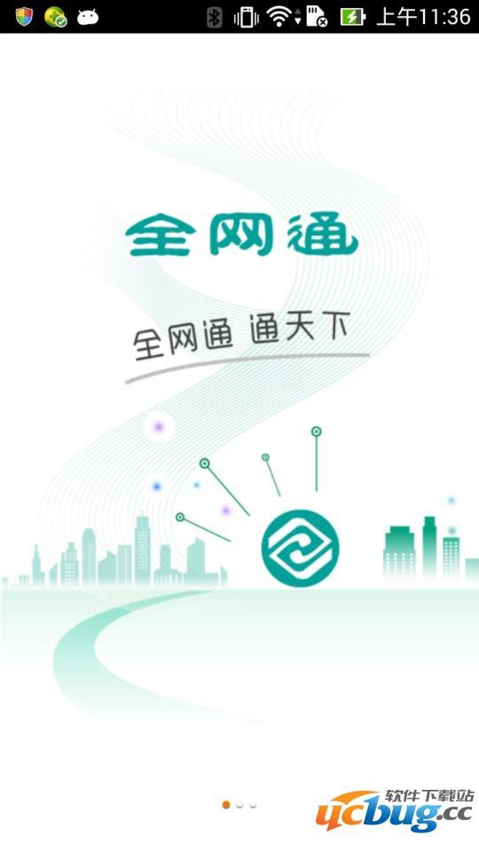 4g全网通app