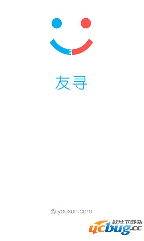 友寻app