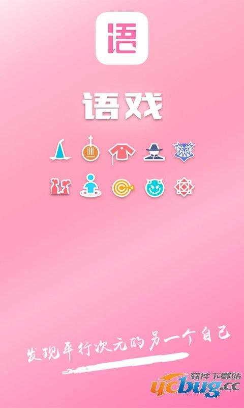 语戏app