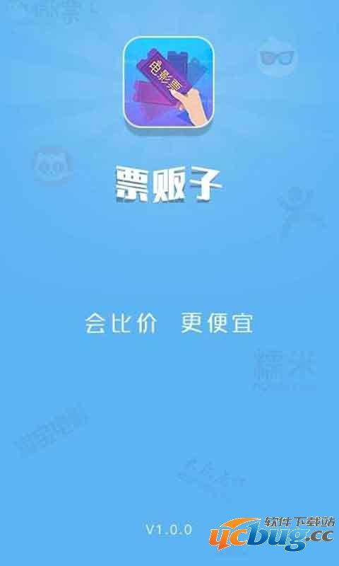 票贩子app