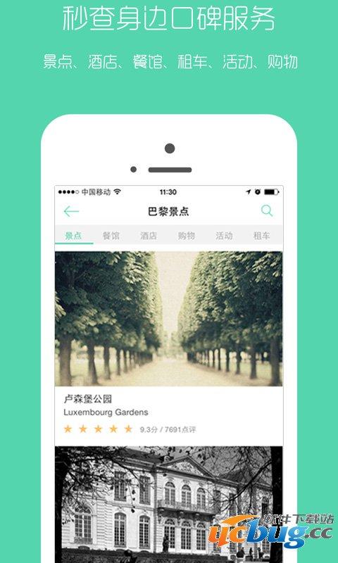 口碑旅行app