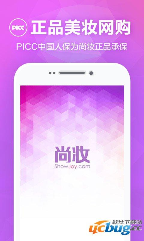 尚妆app