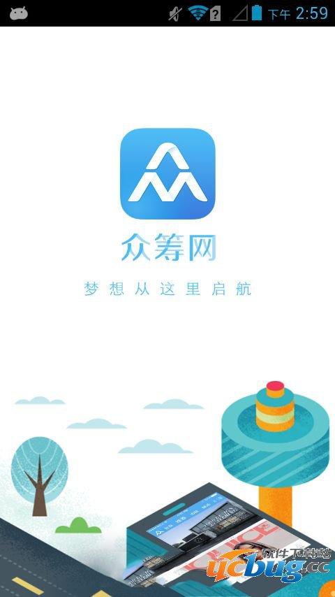 众筹网app