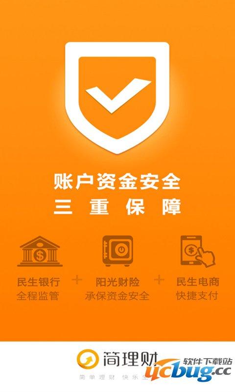 简理财app