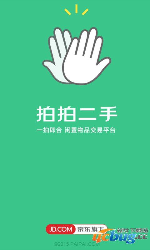 拍拍二手app