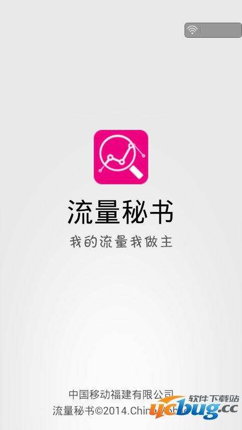 流量秘书app