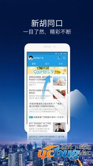 西祠胡同app
