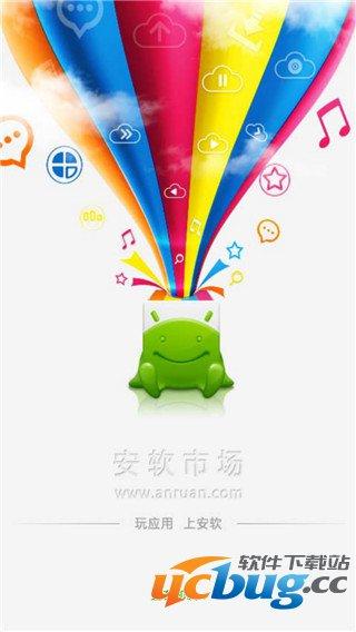 安软市场手机版