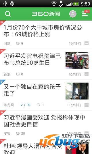 360新闻app