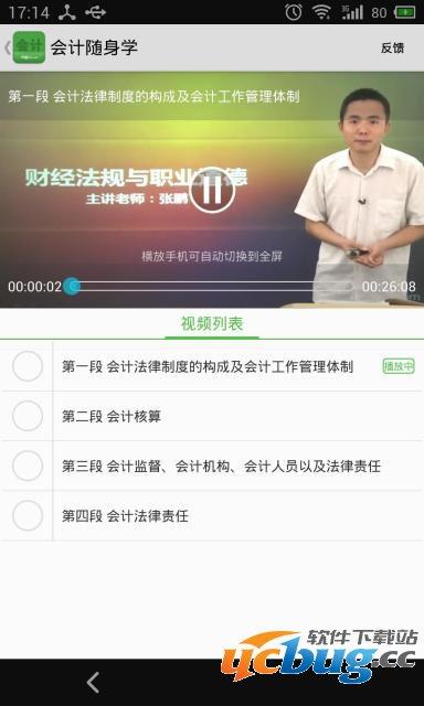 会计随身学app