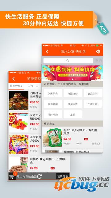 社宝app