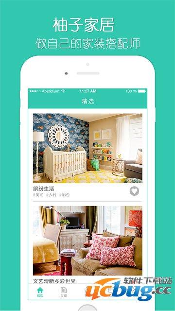 柚子家居app