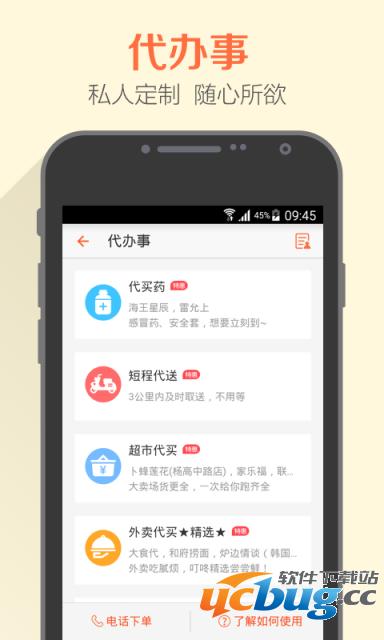 叮咚小区app