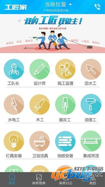 工匠家app