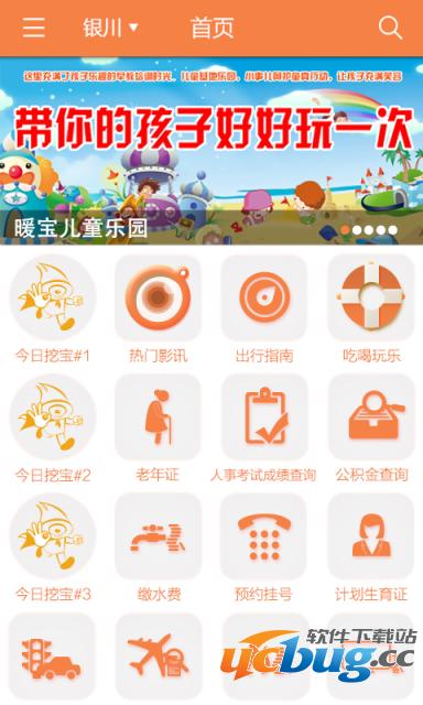 小事儿app
