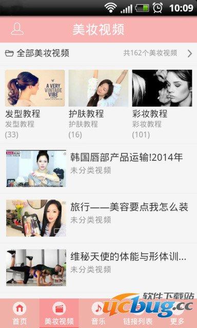 美妆学堂app