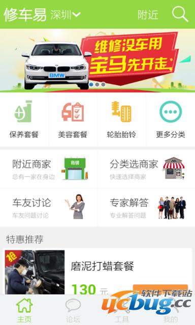 修车易app