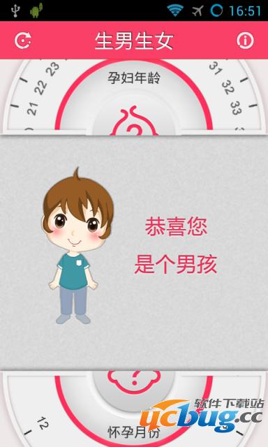 生男生女app