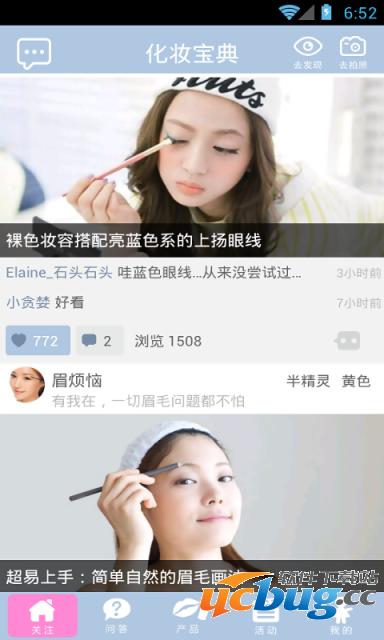 化妆宝典app