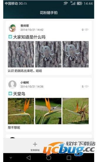 花粉俱乐部app