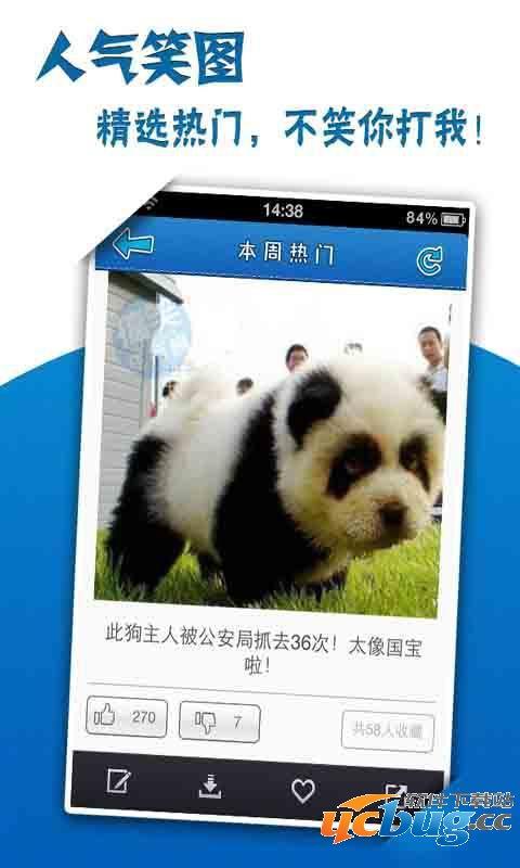 搞笑囧图app