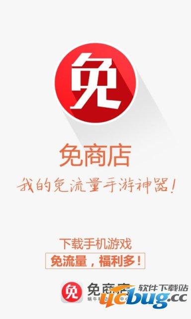 免商店app