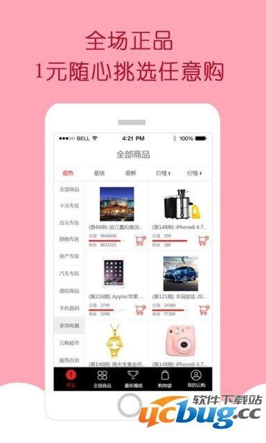 云购全球app