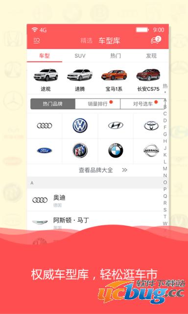 买车宝典app