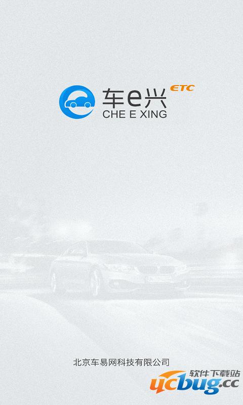 车e兴app