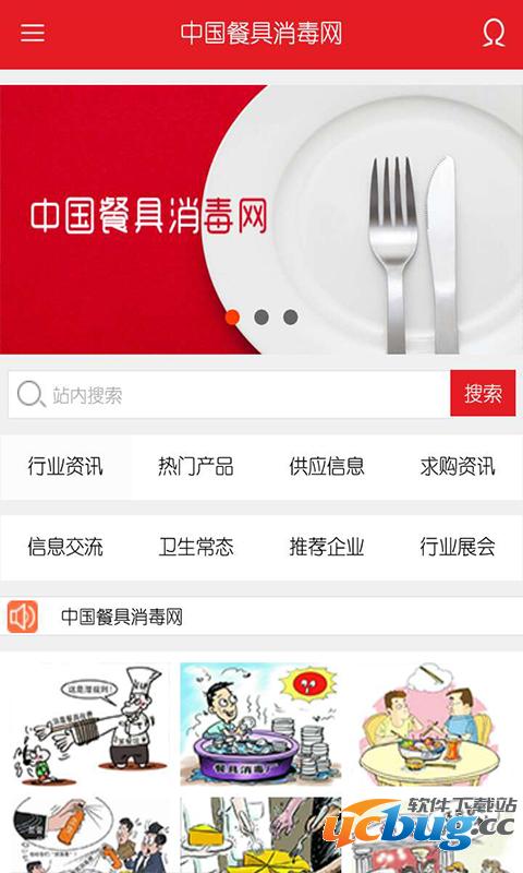 餐具消毒网app