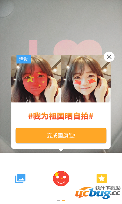 爱卖萌app